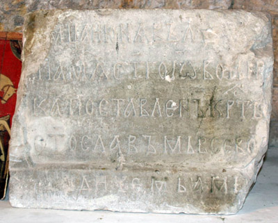 The inscription on the targets set by Svetoslav cross (stored in the Lapidarium St. George's Cathedral).